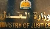 العدل: 44% من القضايا المحالة إلى مكاتب المصالحة انتهت بالصلح