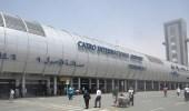 مطار القاهرة يلغي سفر راكب سعودي