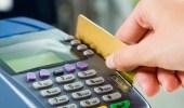 إصدار بطاقات مسبقة الدفع لرواتب العمالة المنزلية
