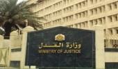 """وزارة العدل توقف قضايا """" بيت الطاعة """""""