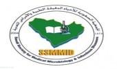 """انعقاد المؤتمر العلمي لـ """" سعودية الأمراض المعدية """" في جدة"""