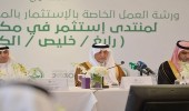 بالصور.. أمير مكة يترأس ورشة للاستثمار في المنطقة