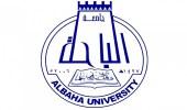 """جامعة الباحة تصدر إعلانا بأسماء المقبولين لوظائف """" معيدين ومحاضرين """""""