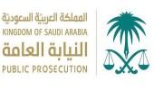 النيابة العامة توضح إجراءات تنازل المتضرر عن حقه