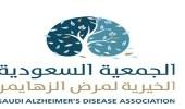 """جمعية الزهايمر تنظم برنامج """" رد الجميل """" في المنطقة الشرقية"""