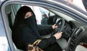 مواطنات للتحقيق في حوادث المركبات بشركات التأمين