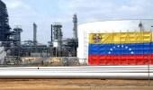 انخفاض إنتاج النفط الفنزويلي إلى أدنى مستوياته منذ 30 عاما