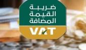 القيمة المضافة توضح الحالات التي لا تخصم فيها ضريبة المدخلات