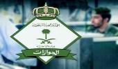 """"""" الجوازات """" ترد على أنباء استثناء اليمنيين من الرسوم وتوضح الحقيقة"""