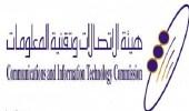 هيئة الاتصالات وتقنية المعلومات تدعو إلى التصويت لمشاريع المملكة