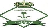 """"""" الجوازات """" توضح المدة المتاحة لتمديد زيارة العمل لليمنيين والسوريين"""