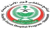 مستشفى قوى الأمن بالدمام يعلن عن 27 وظيفة شاغرة