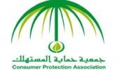 """"""" حماية المستهلك """" توفع اتفاقية شراكة مع """" مطورو المعرفة """""""
