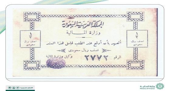صورة لأول عملة ورقية في عهد الملك عبدالعزيز