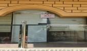 بالصور.. إغلاق أحد المطاعم الكبيرة بالرياض