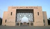 تعليق الدراسة في جامعة الإمام محمد بن سعود بالرياض غدًا