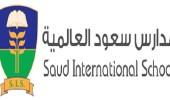 مدارس سعود العالمية تعلن عن وظائف شاغرة للمعلمات