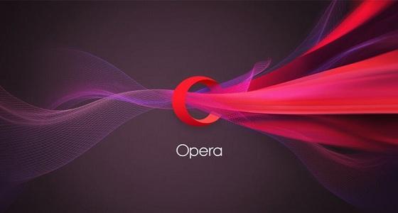 أوبرا تطور متصفحها ليصبح أكثر سهولة وانتشار