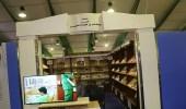 جامعة الأمير سطام تشارك في جناح المملكة بمعرض القاهرة للكتاب