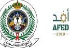 المشرف العام على معرض القوات المسلحة أفد 2018 يتفقد الاستعدادات