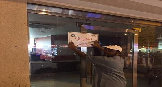 بلدية الغزة بمكة تغلق عددًا من محلات الوجبات الغذائية والمطاعم