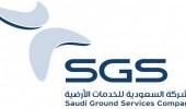 """"""" السعودية للخدمات الأرضية """" توفر عدد من الوظائف"""