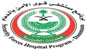 """مستشفى """" قوى الأمن """" تعلن عن توفر وظائف صحية بالدمام"""