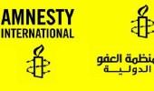 """انتقادات لاذعة من """" العفو الدولية """" لتركيا لانتهاكها حقوق الإنسان"""