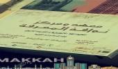"""تعليم مكة ينظم دورة """" معايير التعلم النمائية """""""