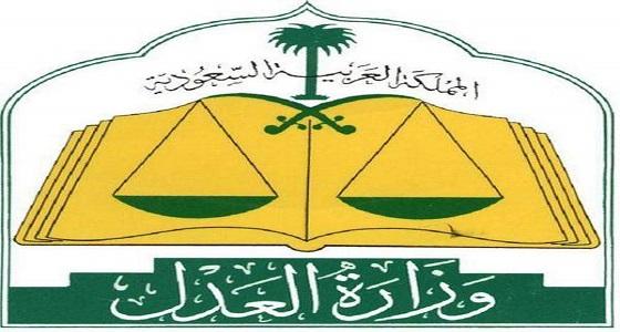 وزارة العدل توضح تعريف حضور الخصوم وغيابهم