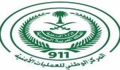 """"""" 911 """" تحذر من إنعدام الرؤية بطريق الرياض - الطائف"""