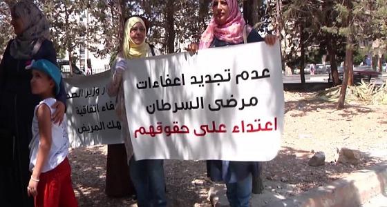 مرضى السرطان يعتصمون في الأردن احتجاجا على قرار يرهقهم