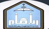 جامعة الإمام تودع مكافأة فبراير قبل موعدها المحدد