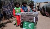 بالصور.. مركز الملك سلمان للإغاثة يوزع مساعدات في مخيم عتمة
