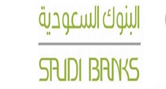 """"""" البنوك السعودية """" تؤكد قوة وضعها المالي"""