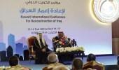 """اختتام أعمال مؤتمر """" استثمر في العراق """" بالكويت"""