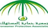 حماية المستهلك تنظم محاضرة توعوية في الغاط