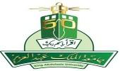 تعليق الدراسة في جامعة الملك عبد العزيز غدًا