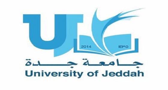 جامعة جدة في طريقها لإنشاء كلية مستقلة لعلوم القرآن