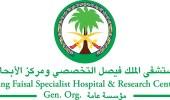 20 وظيفة صحية وإدارية شاغرة لدى مستشفى الملك فيصل التخصصي