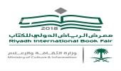 انطلاق معرض الرياض الدولي للكتاب