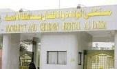 عملية ناجحة لاستئصال 19 ورما ليفيا بمستشفى الولادة والأطفال بالأحساء