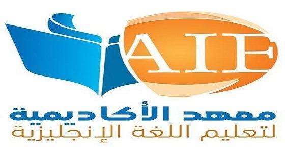 """"""" معهد الأكاديمية """" يوفر تدريب منتهى بالتوظيف بـ """" الرياض """""""