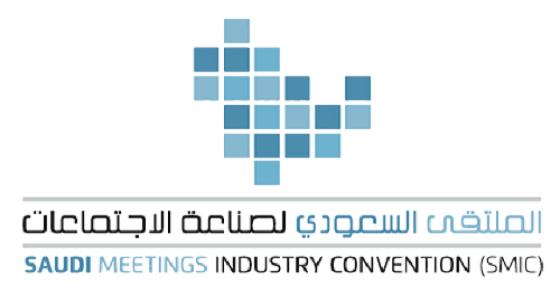 الملتقى السعودي يناقش دور المبادرات الحكومية في مواجهة تحديات صناعة الاجتماعات
