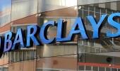 بنك باركليز البريطاني يواجه اتهاما بالفساد في قضية منح قرض لقطر