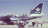 صورة نادرة للطائرة المحترقة بمطار الرياض 1980م