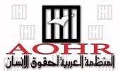 """منظمة حقوقية تتحدى قطر بلقاء دولي مع """" قبيلة الغفران """" المسحوبة جنسيتها"""