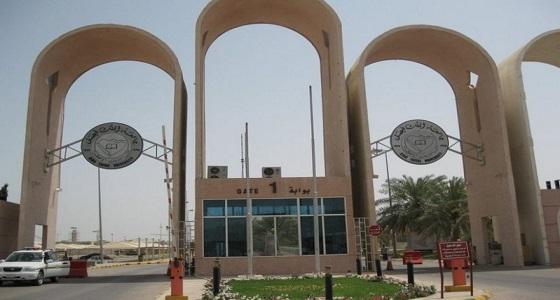 تعليق الدراسة بـ جامعة الملك فيصل.. وإلزام الموظفين بـالدوام
