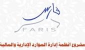 نظام فارس الجديد يعلن عن استقبال طلبات النقل إلى الوظائف التعليمية
