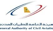 مركز الاختبارات النظرية الجديد يسهل إجراءات شركات الطيران في الرياض